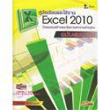 คู่มือเรียนและใช้งาน Excel