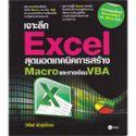 เจาะลึก Excel สุดยอดเทคนิคการสร้าง Macro