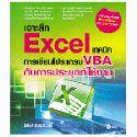 เจาะลึก Excel เทคนิคการเขียนโปรแกรม VBA