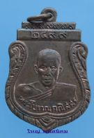 เหรียญพระโบราณคณิสสร วัดตองปุ