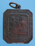 เหรียญพระแม่โคศรี-แม่โคสป (หลวงพ่อเชย) วัดท่าควาย