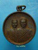 เหรียญพระวอพระตา รุ่น 1 ปี 2518