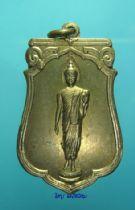 เหรียญ 25 พุทธศรรตวรรษ