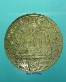 เหรียญพระแก้ว บล็อคฮั้งเตียนเซ้ง