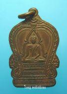 เหรียญพระพุทธิรังสิมุนิวงส์