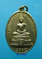 เหรียญพระพุทธนิธิธรรมสามัคคีประจำจังหวัด