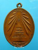 เหรียญพระธาตุพนม รุ่นแรก
