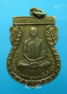 เหรียญพระภิกษุพระยากำธรพายัพทิศรตนโชโต วัดทุ่งสว่าง จ.นครราชสีมา พ.ศ. 2500 ปลุกเสกโดยหลวงปู่สอน วัดเสิงสาง
