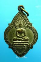 เหรียญพระพุทธประจำวันเสาร์