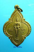 เหรียญพระประจำวันพุธ วัดนางบวช ปี 2497