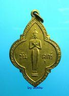 เหรียญพระพุทธ ประจำวันศุกร์