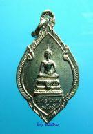 เหรียญพระพุทธโคดม วัดคีรีวงศ์ ปี 2515