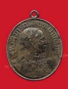 เหรียญรัชมังคลา เสด็จพ่อ ร.5