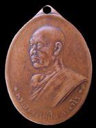 เหรียญหลวงปู่ฝั้น อาจาโร รุ่นแรก