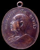 เหรียญพระอาจารย์ฝั้น อาจาโร รุ่น 9 เนื้อทองแดง