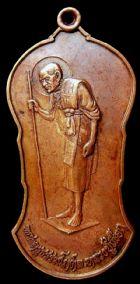 เหรียญหลวงปู่เผือก วัดสาลีโขภิตาราม ปี พ.ศ.๒๕๒๒