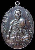 เหรียญหลวงพ่อมุม วัดปราสาทเยอเหนือ ปี ๒๕๑๗