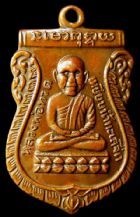 เหรียญหลวงปู่ทวด รุ่นแรก พ.ศ.2500