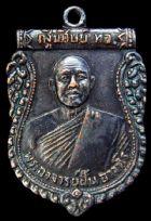 เหรียญพระอาจารย์ฝั้น อาจาโร รุ่นที่ ๒๖