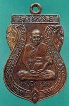 เหรียญเสมาหลวงพ่อเปิ่น ปี 2506 ออกวัดโคกเขมา จ.นครปฐม