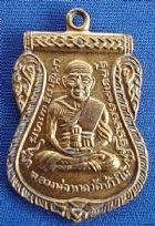 เหรียญหลวงปู่ทวด รุ่นเลื่อนสมณศักดิ์ ปี พ.ศ.2508