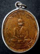 เหรียญหลวงปู่ศุข วัดมะขามเฒ่า รุ่นแรก พ.ศ.๒๔๖๖