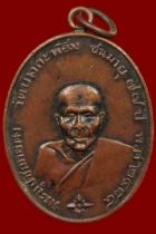 เหรียญรุ่นแรกหลวงพ่อคง วัดบางกะพ้อม ปี พ.ศ.2484