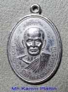 เหรียญรุ่นแรก หลวงปู่ขาว อนาลโย วัดถ้ำกลองเพล จ.อุดรธานี