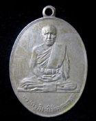 เหรียญรุ่นแรก พ.ศ.2476 พระครูสิงห์ วัดบ้านโนน อ.ประจันตคาม จ.ปราจีนบุรี