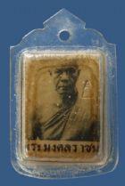 พระวัดปากน้ำ ภาษีเจริญ รุ่นแรก No.1788
