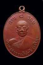 เหรียญ 5 รอบ พิมพ์ใหญ่ พระครูสุวรรณวิสุทธิ์(เจริญ ปภาโส) วัดหนองนา จ.สุพรรณบุรี No.1804