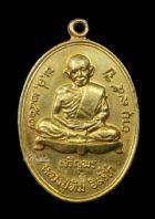 เหรียญเจริญพรล่าง(กรรมการ) หลวงปู่ทิม วัดละหารไร่ จ.ระยอง No.1778