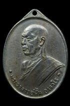 เหรียญรุ่นแรก พระอาจารย์ฝั้น อาจาโร วัดป่าอุดมสมพร อ.พรรณานิคม จ.สกลนคร เนื้ออัลปาก้า No.1833