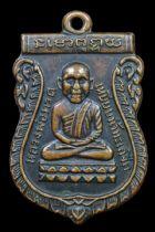 เหรียญรุ่นแรก หลวงปู่ทวด วัดช้างให้ อ.โคกโพธิ์ จ.ปัตตานี No.1835