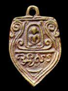 เหรียญหล่อโบราณรุ่นแรก ปี พ.ศ.2486 หลวงพ่อสิน พุทธสโร วัดรางวาลย์ อ.บ้านโป่ง จ.ราชบุรี No.068