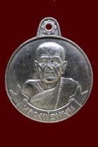 เหรียญหลวงปู่หมุน (หมุนเงินหมุนทอง 999 ล้าน) วัดบ้านจาน จ.ศรีสะเกษ No.2426