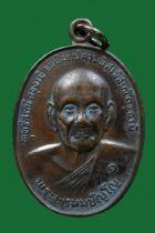 เหรียญยันต์ดวงปี 2526 เนื้อทองแดง หลวงปู่ดู่ วัดสะแก อยุธยา No.2438