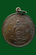 เหรียญปี 2531 เนื้อทองแดง หลวงปู่ดู่ วัดสะแก อยุธยา No.2439