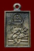 เหรียญหล่อพระเหนือพรหม ปี 2522 หลวงปู่ดู่  วัดสะแก อยุธยา No.2440