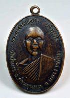 เหรียญรุ่นแรก หลวงพ่อคูณ ปริสุทฺโธ  No.2141