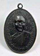 เหรียญรุ่นแรก หลวงพ่อคูณ ปริสุทฺโธ  No.2142