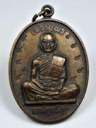 เหรียญเจริญพรเต็มองค์ หลวงพ่อคูณ วัดบ้านไร่ ปี 2536  No.2143