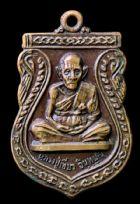 เหรียญหลวงปู่เขียว วัดหรงบน รุ่นสอง ปี 2519 บล็อกเอวใหญ่ No.070