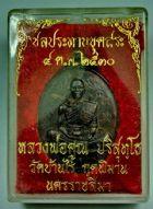เหรียญหลวงพ่อคูณ ปริสุทโธ วัดบ้านไร่ รุ่นชลประทานขุดสระ ปี 2530 เนื้อทองแดง  No.2146