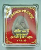 พระปิดตานวะมหามงคล รุ่นแซยิด 76 ปี หลวงพ่อคูณ ปริสุทโธ วัดบ้านไร่  ปี 2542 ตะกรุดทองคำสามดอก  No.2148