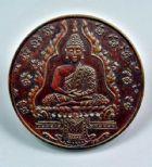 เหรียญพระแก้วมรกต ปี 2475 บล็อกเจนีวา(บล็อกนอก) เนื้อทองแดง วัดพระศรีรัตนศาสดาราม กรุงเทพมหานคร  No.2154