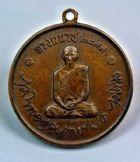 เหรียญทรงผนวช(รัชกาลที่ 9) รุ่นแรก ปี 2508 ออกวัดบวรนิเวศ พิมพ์เจดีย์เต็ม (บล็อคจิก - นิยม) เนื้อทองแดง  No.2155