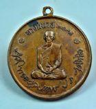 เหรียญทรงผนวช(รัชกาลที่ 9) รุ่นแรก ปี 2508 ออกวัดบวรนิเวศ พิมพ์เจดีย์เต็ม (บล็อคจิก - นิยม) เนื้อทองแดง (เหรียญที่สอง)  No.2156