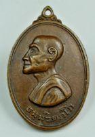 เหรียญรูปเหมือน หันข้างใหญ่ เจ้าคุณนรฯ ปี 2513 เนื้อทองแดง วัดเทพศิรินทร์ กทม. No.2188