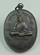 เหรียญมหาลาภ หลวงปู่สี รุ่น 1 ปี 2518 วัดเขาถ้ำบุญนาค อ.ตาคลี นครสวรรค์ เนื้อทองแดงรมดำ. No.2189